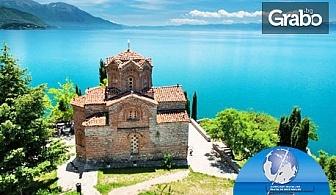 В Охрид за 3 Март! Екскурзия с 2 нощувки със закуски и вечери - едната празнична, плюс посещение на Скопие