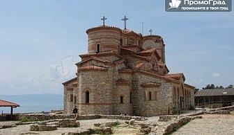 В Охрид и Скопие с Комфорт Травел - 3-дневна екскурзия за 120 лв.