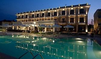 ОЛИМПИЙСКАТА РИВИЕРА ЗА МАЙСКИТЕ ПРАЗНИЦИ! Почивка в един от най-модерните хотели по крайбрежието - Хотел Danai Hotel&Spa****!