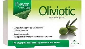 Oliviotic за имунната система