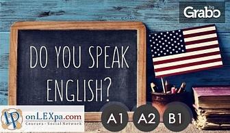 Онлайн курс по английски език, нива А1 и А2, B1 или комбинация - с до 90% отстъпка