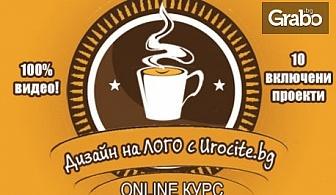 Онлайн курс по Дизайн на лого с 12-месечен достъп до платформата