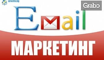 """Онлайн курс """"E-mail маркетинг за начинаещи""""с 6-месечен достъп"""