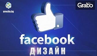 """Онлайн курс """"Facebook дизайн за начинаещи"""", с 12-месечен достъп"""