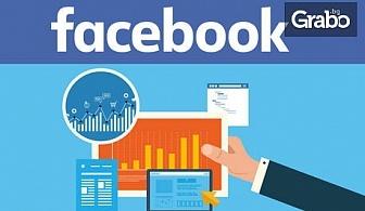 """Онлайн курс """"Facebook маркетинг""""с неограничен достъп до платформата"""
