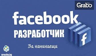 "Онлайн курс ""Facebook разработчик""с 6-месечен достъп до платформата"