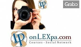 Онлайн курс по фотография, плюс IQ тест