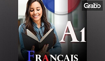 Онлайн курс по френски език за начинаещи с 6-месечен достъп до платформата