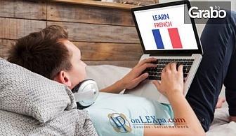 Онлайн курс по френски език, нива А1 и А2