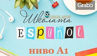 Онлайн курс по испански език за начинаещи - с преподавател във виртуална класна стая и 6-месечен достъп и сертификат