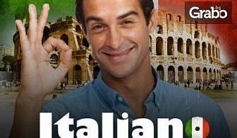 Онлайн курс по италиански език за начинаещи, ниво А1