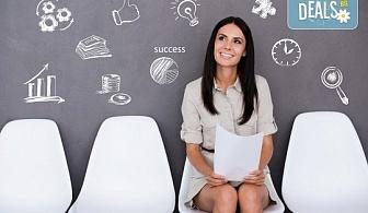 """Онлайн курс за кариерно развитие - """"Изкуството да договориш заплата"""", тест за анализ на уменията и бонуси към всеки курс от Poveche.bg!"""