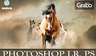 """Онлайн курс """"Обработка на дигитални фотографии с Photoshop Lightroom и класически Photoshop"""", с 6-месечен достъп"""