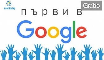 """Онлайн курс """"Първи в Google""""с 12-месечен достъп до платформата"""