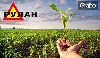 Онлайн курс за получаване на сертификат за работа с продукти за растителна защита