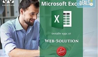 Онлайн курс по програмата Microsoft Excel с 2-месечен достъп до онлайн платформата на Web Solution!