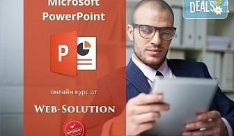 Онлайн курс по програмата Microsoft PowerPoint, над 30 урока с 2-месечен достъп до онлайн платформата на Web Solution