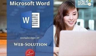 Онлайн курс по програмата Microsoft Word, над 60 урока с 2-месечен достъп до онлайн платформата на Web Solution