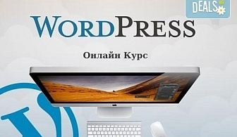 Онлайн курс по програмата Wordpress, над 50 урока с 2-месечен достъп до онлайн платформата на Web Solution