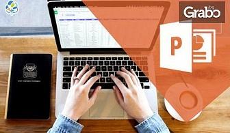 Онлайн курс за работа с Power Point, с 6-месечен достъп