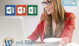 Oнлайн курс за работа с Word, Excel и PowerPoint, страхотен IQ тест и удостоверение за завършен курс от onLEXpa.com!