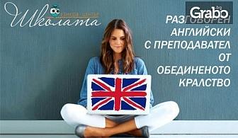 Онлайн курс по разговорен английски език ниво - във виртуална стая с преподавател от Обединеното кралство
