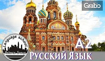 Онлайн курс по руски език за начинаещи или ниво А2, с 6-месечен достъп