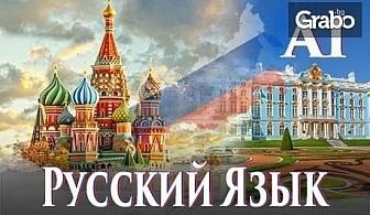 Онлайн курс по руски език, ниво А1 или А2, с 6-месечен достъп