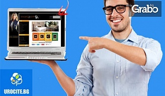 """Онлайн курс """"Създай собствен уеб сайт""""с едногодишен достъп до платформата"""