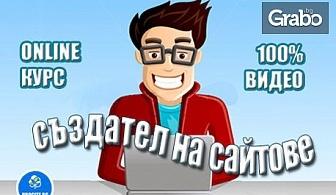 """Онлайн курс """"Създател на сайтове""""с 12-месечен достъп"""