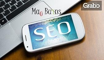 """Онлайн курс """"SEO - Как да бъдем №1 в Google и други търсачки"""""""