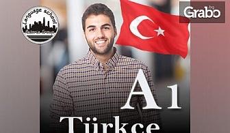Онлайн курс по турски език - ниво А1 или А2, с 6-месечен достъп
