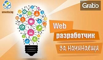 """Онлайн курс """"Web разработчик за начинаещи""""с 6-месечен достъп"""