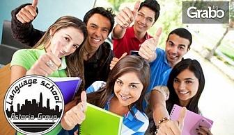Онлайн подготовка за матура по БЕЛ за ученик в 12 клас, с 3-месечен достъп до платформата