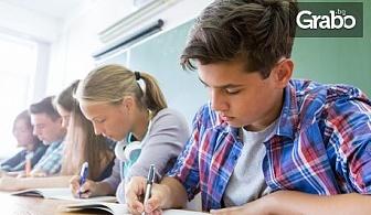 Онлайн тест за 7 клас по математика