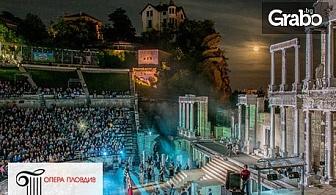 Opera Open 2019! Вход за 3 спектакъла през Юни по избор - на Античния театър в Пловдив