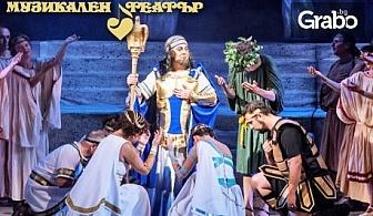 """Операта """"Орфей в ада""""на 25 Ноември"""