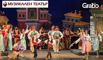 "Оперетата ""Българи от старо време""на 1 Март"