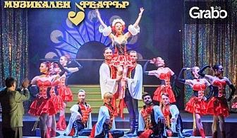"""Оперетата """"Царицата на чардаша""""на 27 Май"""