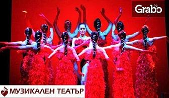"Оперетата ""Царицата на чардаша""на 28 Октомври"