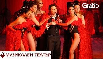 "Оперетата ""Царицата на чардаша""на 1 Юли"