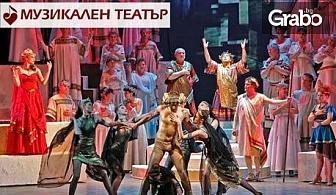 """Оперетата """"Хубавата Елена""""от Жак Офенбах - на 30 Юни"""