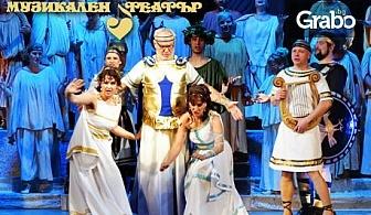 """Оперетата """"Орфей в ада""""на 30 Ноември"""
