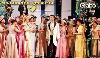 """Оперетата """"Веселата вдовица""""на 22 Февруари"""