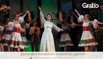 """Оперетата """"Веселата вдовица""""от Франц Лехар на 25 Юни"""
