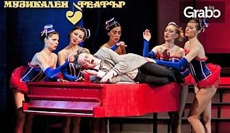 """Оперетата """"Веселата вдовица""""на 2 Юни"""