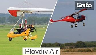 Опитен урок по летене с инструктор и възможност за управление на мотоделтапланер