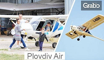 Опитен урок по летене с инструктор и възможност за управление на самолет, плюс видеозаснемане