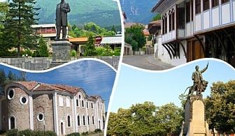 Опознай България! Еднодневна екскурзия Карлово, Калофер и Сопот