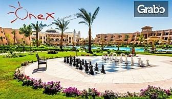 Опознай Египет! 6 нощувки на база All Inclusive и 1 нощувка със закуска и вечеря, плюс самолетен билет с кацане в Хургада